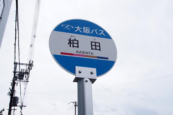 20160625_osaka_bus-01.jpg