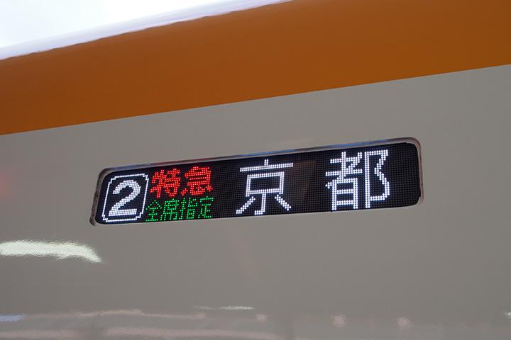 20160731_kintetsu_22000n-01.jpg