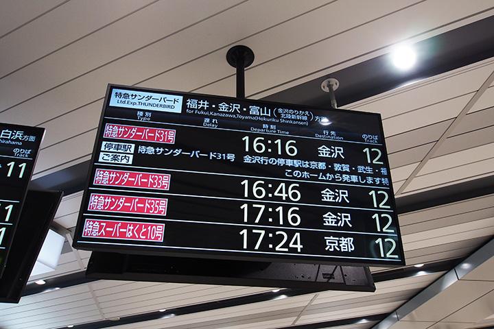 20160811_shin_osaka-11.jpg