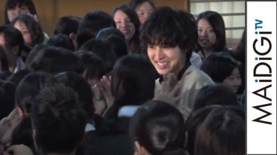 【芸能人サプライズ】山崎賢人、二階堂ふみ女子校にサプライズ登場で大パニック!