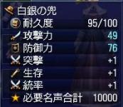 aka-toro-100-soubi-02atama.jpg