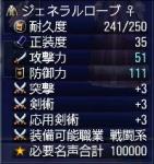 aka-toro-100-soubi-03fuku.jpg