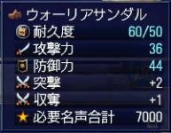 aka-toro-100-soubi-05ashi.jpg