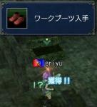 eriyusarube-224-b.jpg