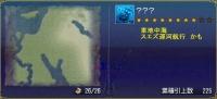 eriyusarube-225x02.jpg