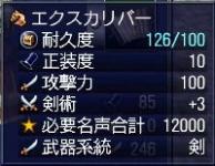 ougi-ken-Excalibur02.jpg