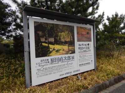 神奈川県立近代美術館 葉山
