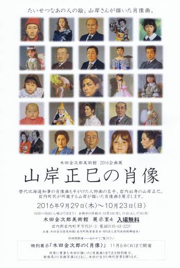 「山岸正巳の肖像」ポスター