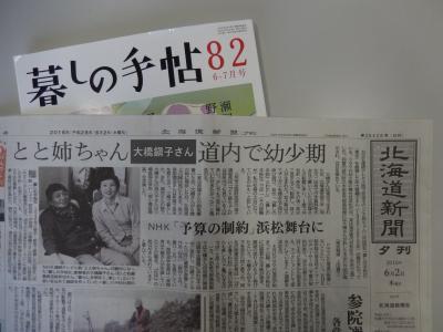 『北海道新聞』2016年6月2日夕刊