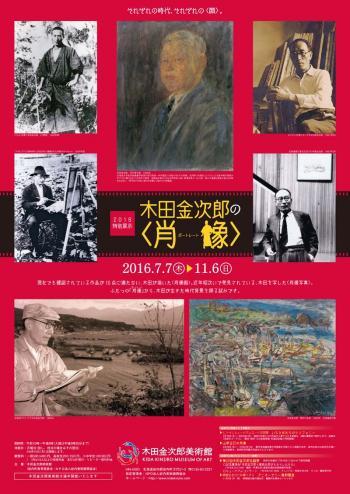 「木田金次郎の〈肖像〉」ポスター