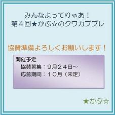 ★かぶ☆さんプレ企画予告