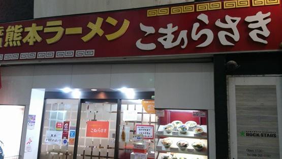 熊本005
