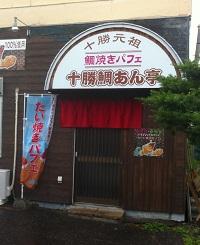鯛あん亭_01