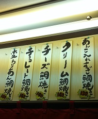 鯛あん亭_02