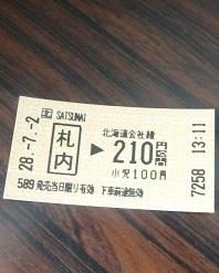 20160702_チケット