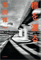 20160714_橋を渡る