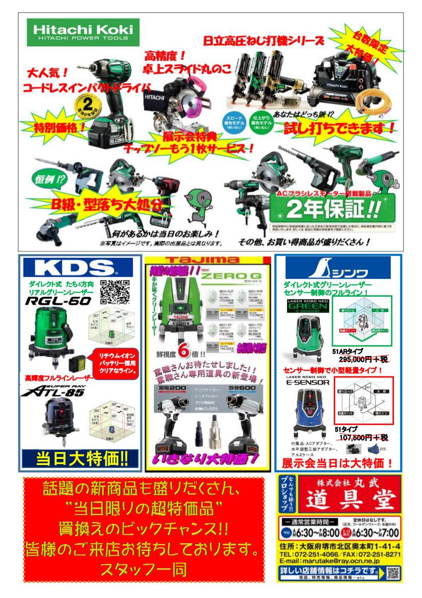 2016秋の電動工具祭 - コピー