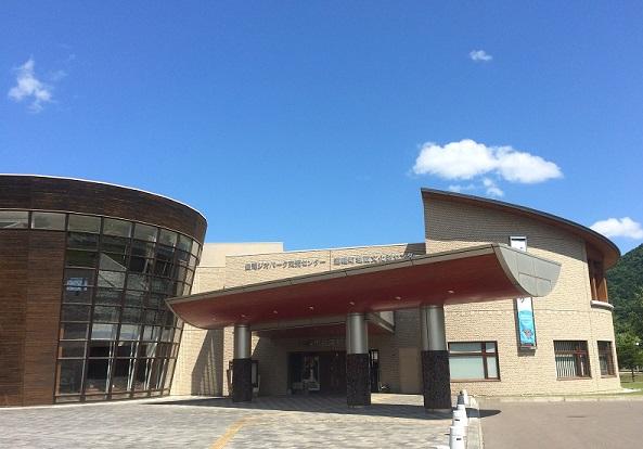 白滝ジオパーク交流センター