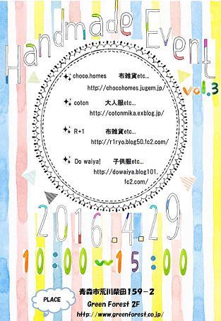 2016イベント
