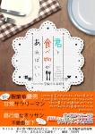 hyousi_obi.jpg