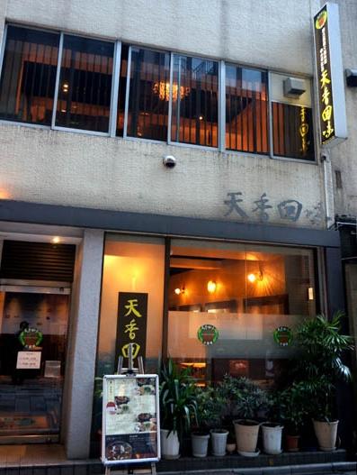 20160422 Tenshanfayway 店 14㎝DSC08074