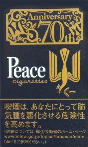 20160623 ピース70舜円記念パッケージ 10㎝DSC09366