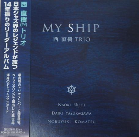 20160628 Ship CD DSC01764
