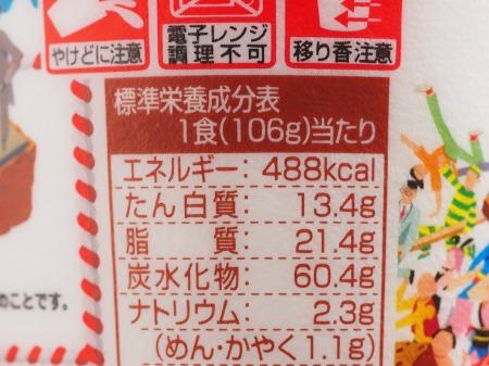 カップヌードル謎肉祭り11