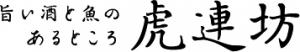 虎連坊HWロゴ_横
