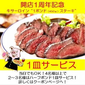新宿1周年記念サービス