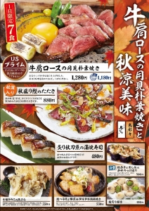 21771_toridori_aki_0829_06-01.jpg