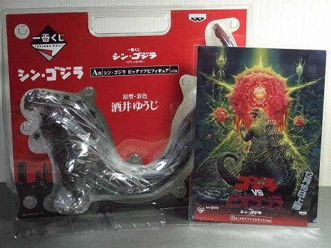 続・一番くじ『シン・ゴジラ』を引いてきました!!(1)