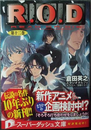 最近買った本~『R.O.D』12巻、10年ぶりの新刊!!(1)