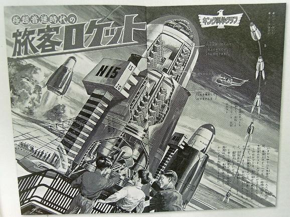 旅客ロケット by 伊藤展安