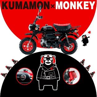 honda monkey くまモンver.