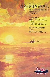 沈む夕日をめざし(図解ゼロ戦のすべて)