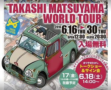 TAKASHI MATSUYAMA WORLD TOUR