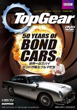 TopGear 50 YEARS OF BOND CARS~世界一のスパイ ボンドが駆るクルマたち