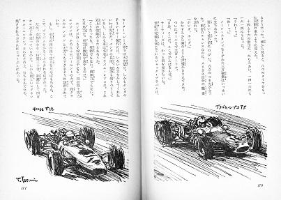 スピードへの挑戦03