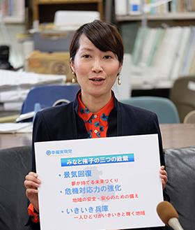 参院選 兵庫選挙区 「日本の縮図を幸福度日本一に」 湊氏が出馬表明