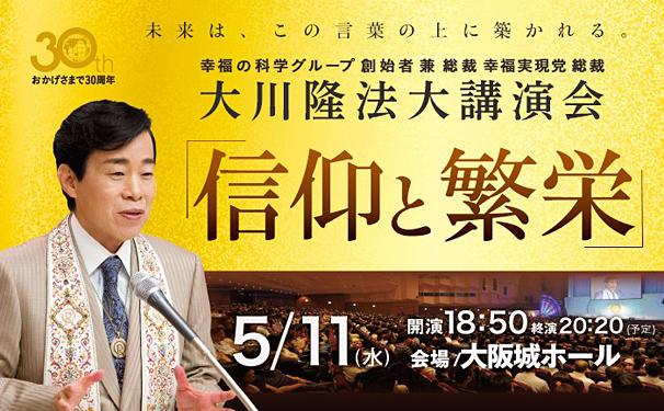 大川隆法総裁 大講演会「信仰と繁栄」(5/11大阪)