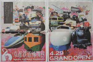 京都鉄道博物館blog01