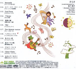 音戯話blog02