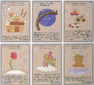 音戯話blog04