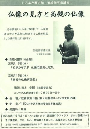 仏像の見方講演blog01