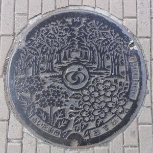 さいたま市汚水blog01