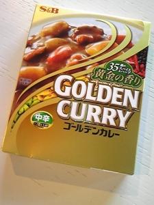 「ゴールデンカレーレトルト」エスビー食品