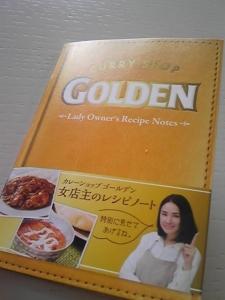 「ゴールデンカレーレシピノート」エスビー食品
