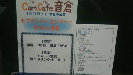 ComCafe音倉