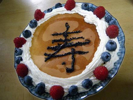 敬老のパンケーキ